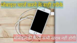 Mobile Charging 2020 Tips in English