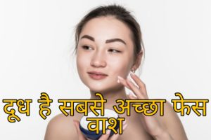 Milk is the best Face Wash  । Face wash Tips
