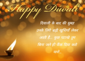 Happy Diwali 2021 Wishes Photos In Hindi , Quotes, Messages, Status