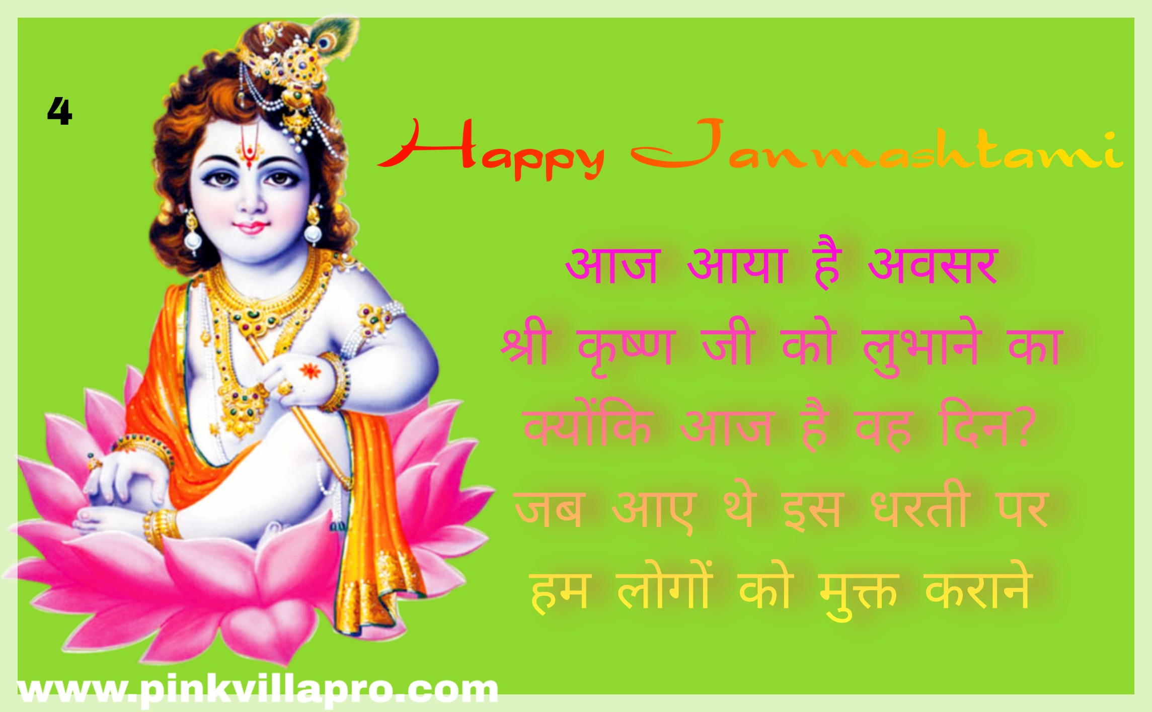Happy Janmashtami Photos HD Quotes Status In Hindi, Krishan Images
