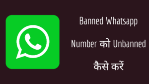 Banned Whatsapp Number ko Unbanned kaise kare (In Hindi)