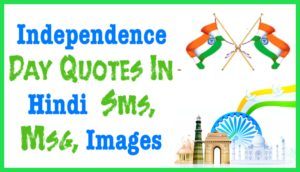 Independence Day Quotes In Hindi || Sms, Msg, Images