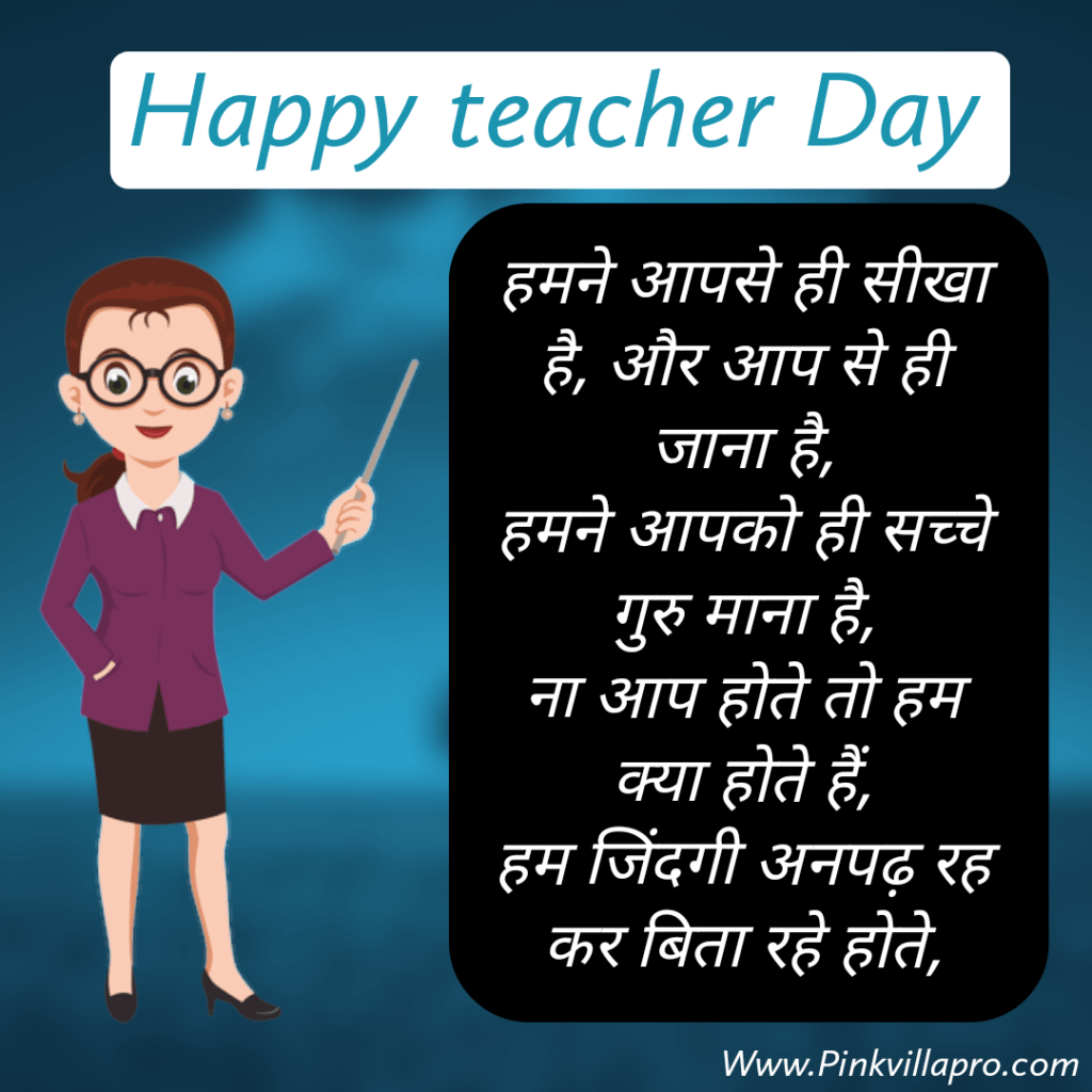 Happy Teachers Day Wishes students