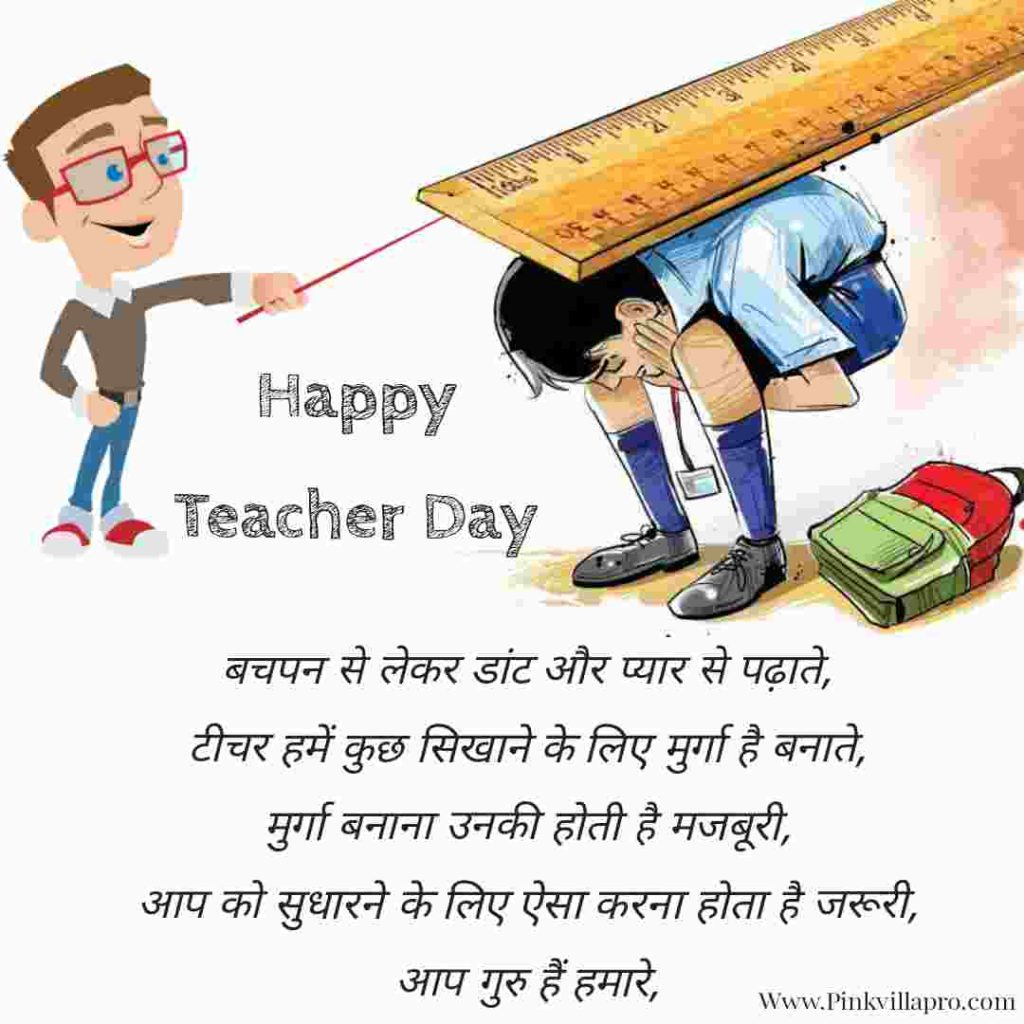Happy teacher Day wishes Quotes
