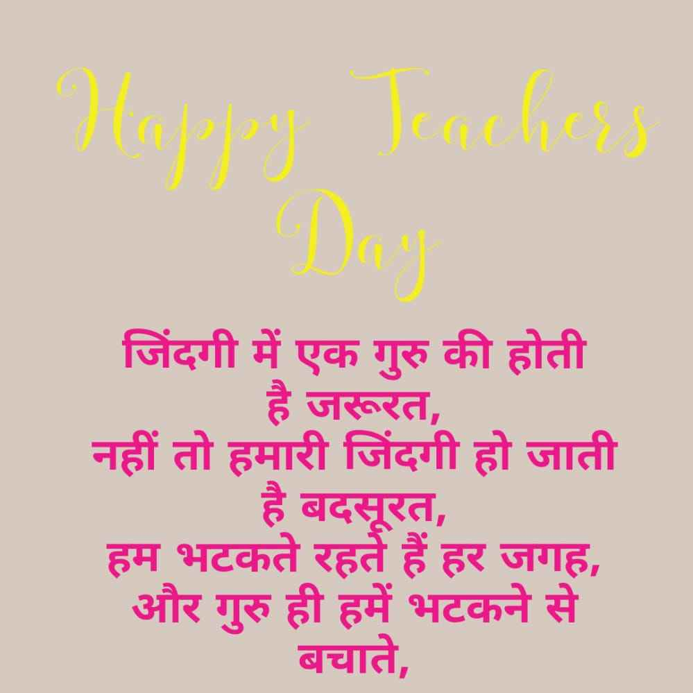Happy teachers day best wishes in hindi
