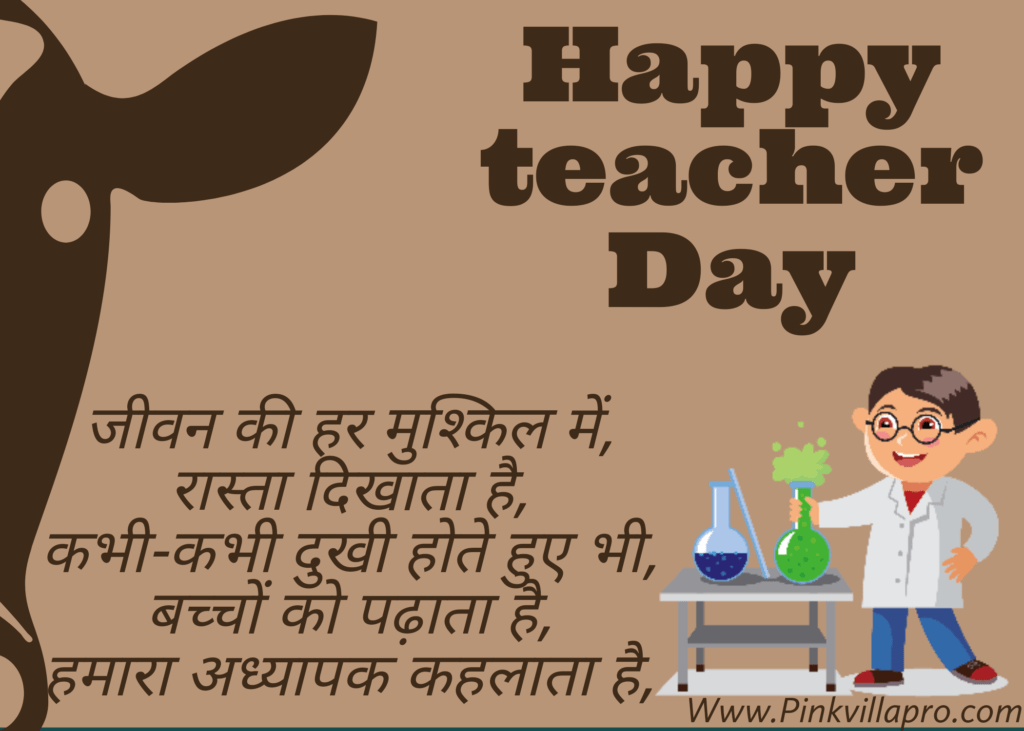 Happy teachers day wishes and quotes