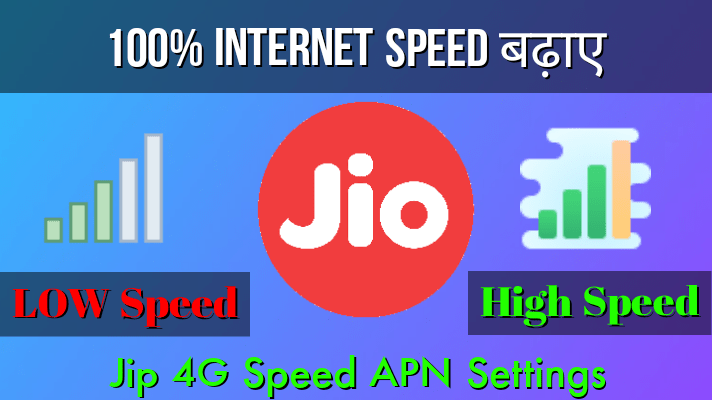 How to Increase jio internet speed ( कैसे बढ़ाएं)
