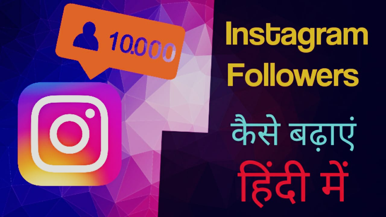 How To Instagram Followers कैसे बढ़ाएं (Increase) हिंदी में (Free tips In Hindi), Using Hashtag Hashtag