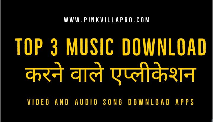 Top 3 Video + Audio Song Download करने वाले Apps | Hindi, Punjabi Songs Download Apps