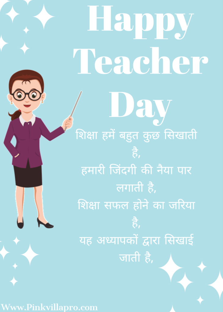 Teachers Day Images hd photo