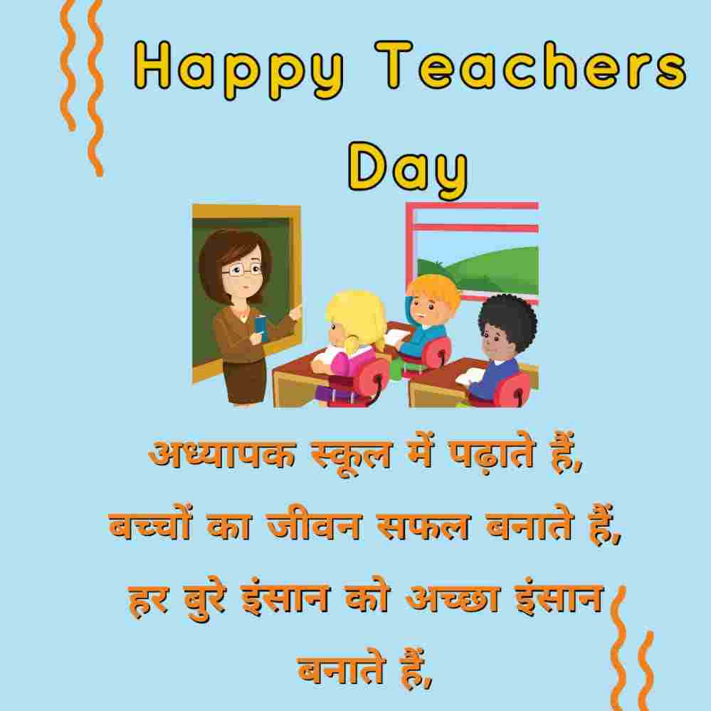 Teachers Day Images hd