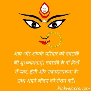1 to 9 Navratri Day images 2020, wish SMS photos