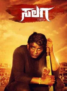 Salaga Movie (2021) Cast and Crew, Wiki, Review, Release Date, Trailer, Budget, Real Name, Watch Online OTT
