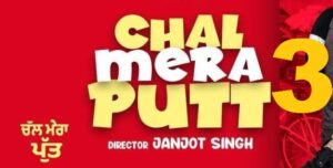 Chal Mera Putt 3  Punjabi Movie Cast and Crew, Wiki, Review, Release Date, Trailer, Budget, Real Name, Watch Online OTT