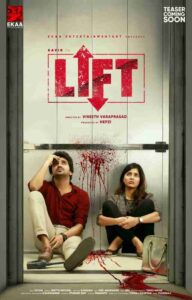 Lift Tamil Movie (2021) Movie Cast and Crew, Wiki, Review, Release Date, Trailer, Budget, Real Name, Watch Online OTT